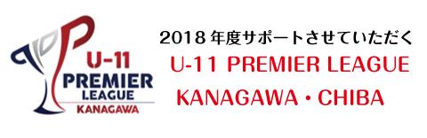 U-11プレミアリーグ
